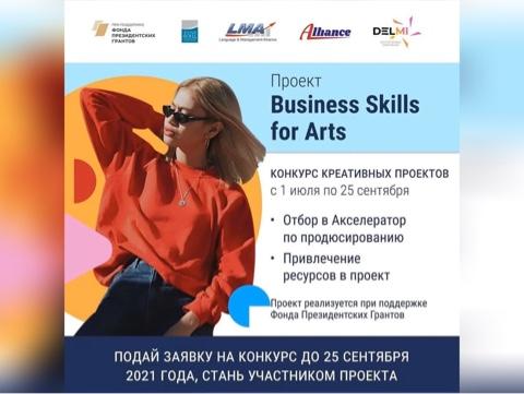 Business Skills for Art